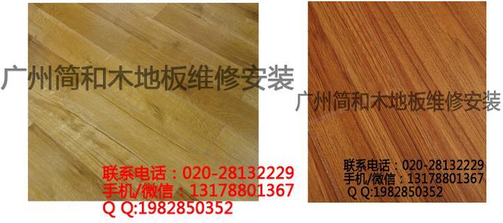实木地板地板更换